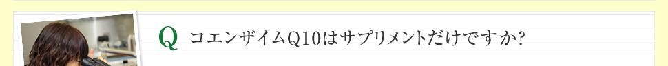 Q.コエンザイムQ10はサプリメントだけですか?