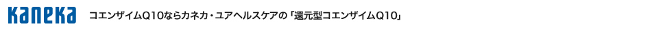 KANEKA コエンザイムQ10ならカネカ・ユアヘルスケアの「還元型コエンザイムQ10」