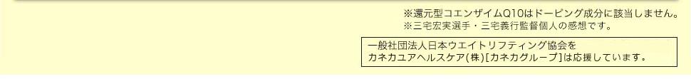 ※三宅宏実選手・三宅義行監督個人の感想です。※還元型コエンザイムQ10はドーピング成分に該当しません。一般社団法人日本ウエイトリフティング協会をユアヘルスケア(株)[カネカグループ]は応援しています。