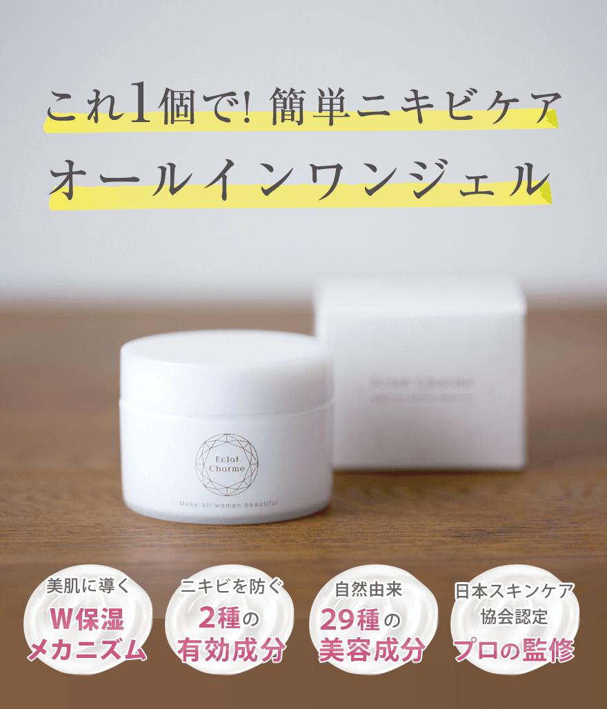これ1個で!簡単ニキビケアオールインワンジェル 美肌に導くW保湿メカニズム ニキビを防ぐ2種の有効成分 自然由来9種の美容成分 日本スキンケア協会認定 プロの監修