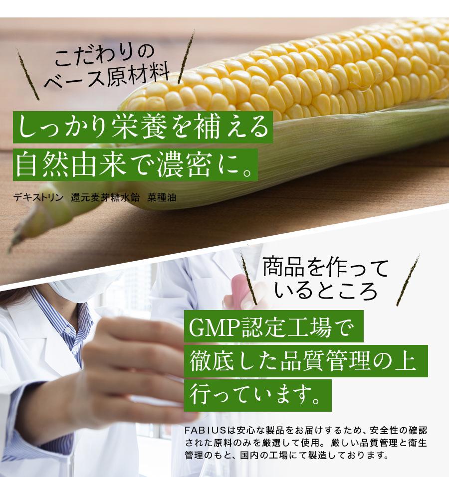 しっかり栄養を補える自然由来で濃密に。 GMP認定工場で医薬品レベルの品質管理の上行っています。