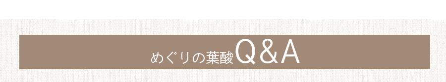 めぐりの葉酸Q&A