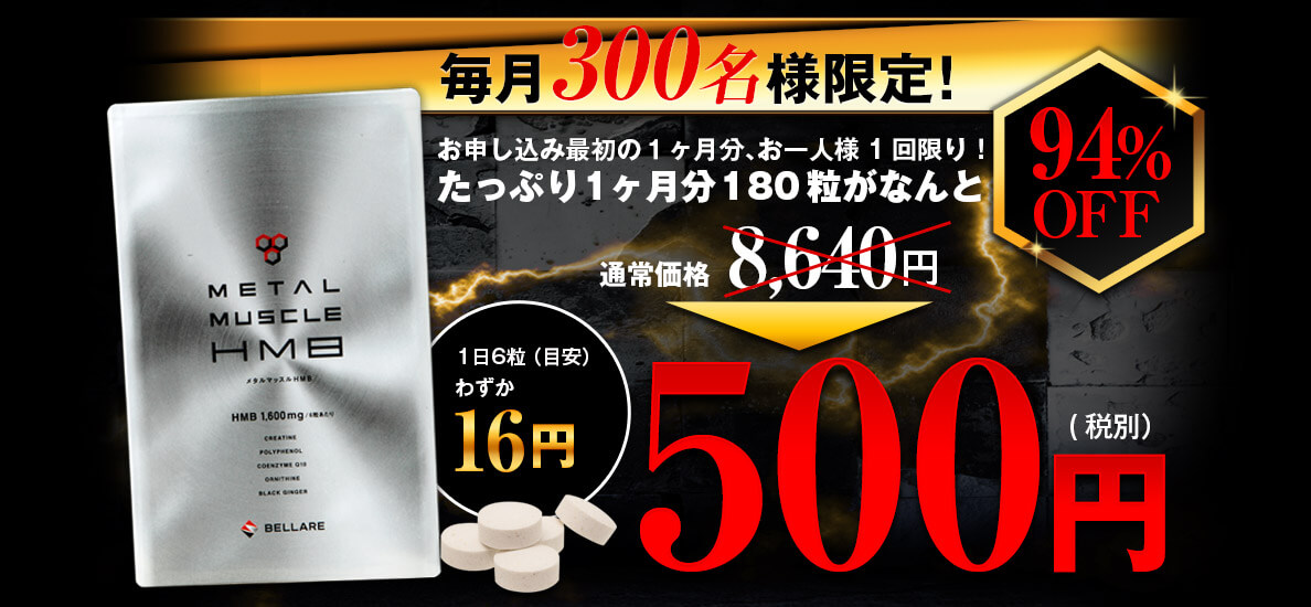 メタルマッスルHMB たっぷり1か月分180粒がなんと500円