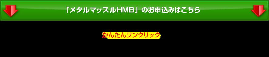 「メタルマッスルHMB」のお申込みはこちら