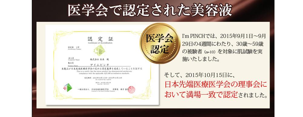 医学会で認定された美容液 2015年10月15日 日本先端医療医学会認定