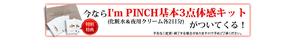 I'm PINCH(アイムピンチ)ピンチ肌※a脱出体験コース 通常価格2,100円→1,000円(税込) 今なら5大特典付き!