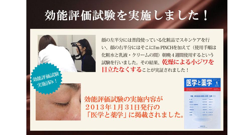 抗シワ評価試験を実施しました! 抗シワ評価試験の実施内容2013年1月31日発行の「医学と薬学」に掲載されました。