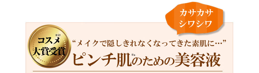"""「肌のうるおい」97.3%の方が実感 カサカサ シワシワ """"目尻のカサカサ、年齢サインが気になる""""ピンチ肌のための美容液"""