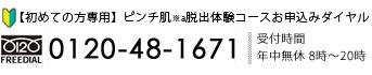 0120-48-1671 受付時間年中無休 8:00~20:00