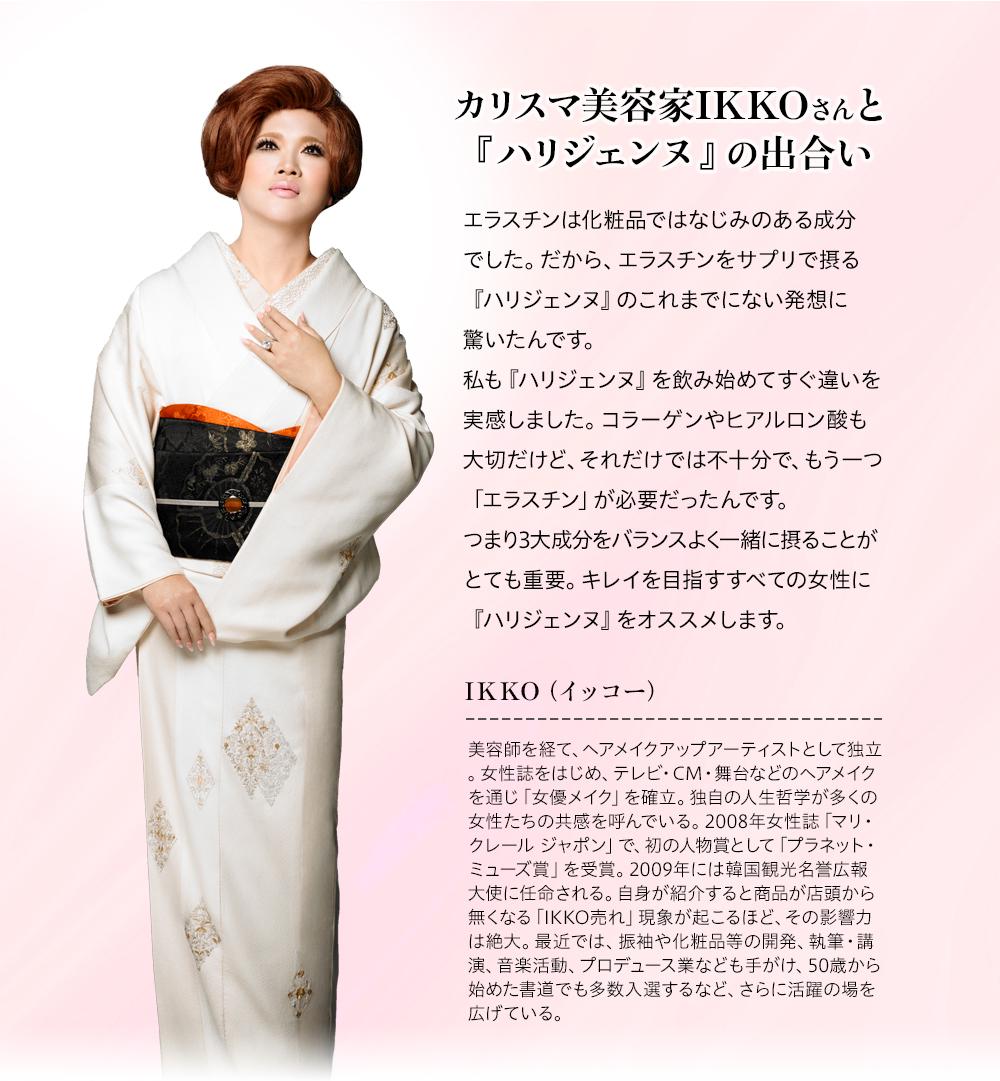 カリスマ美容家IKKOさんと『ハリジェンヌ』の出合い