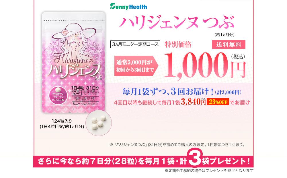 ハリジェンヌつぶ通常5,000円が1,000円