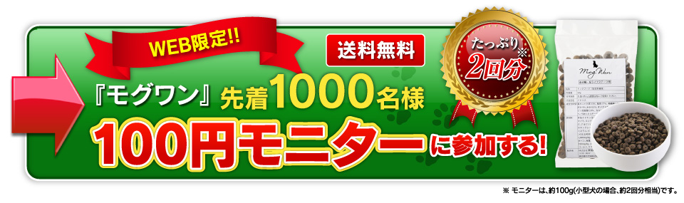 100円モニターに参加する