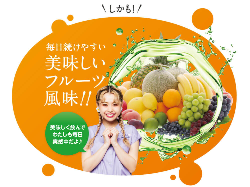 美味しいフルーツ風味