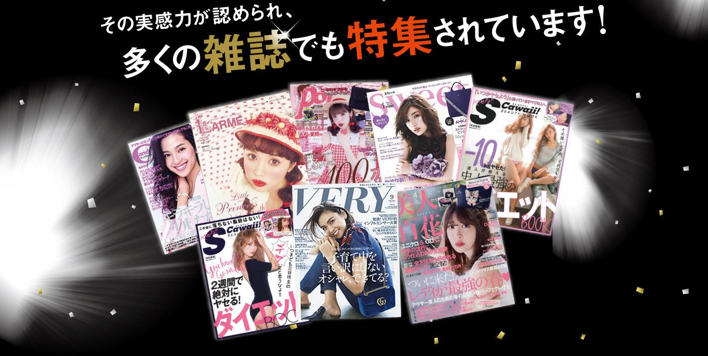 多くの雑誌でも特集されています