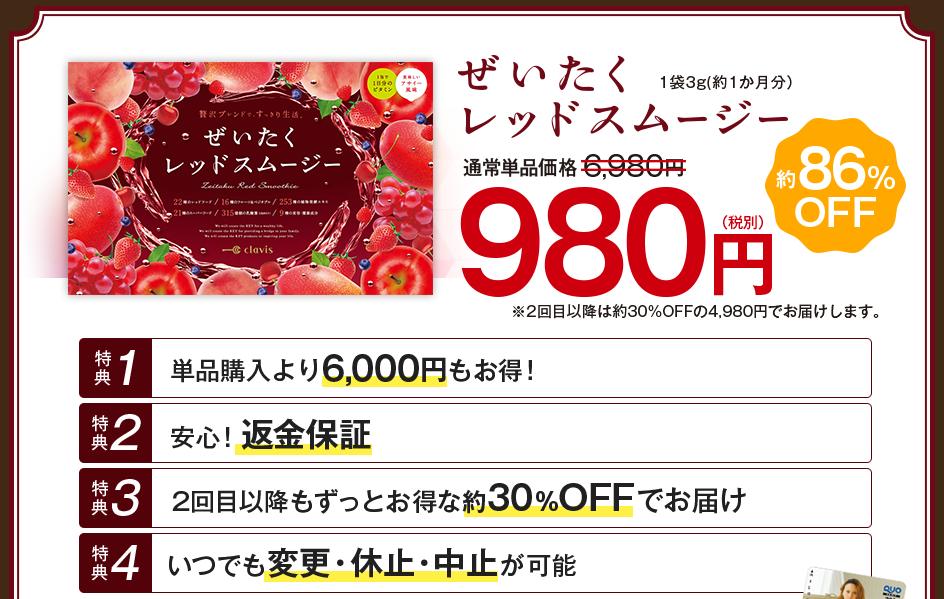 ぜいたくレッドスムージー 980円