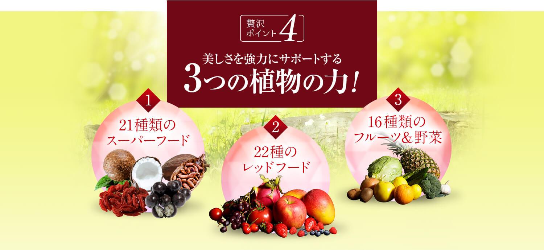 贅沢ポイント4 ダイエットを強力にサポートする3つの植物の力