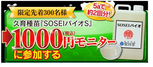 1000円モニターに参加する