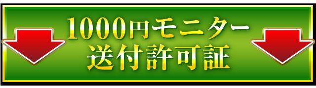 100円モニターセット送付許可証