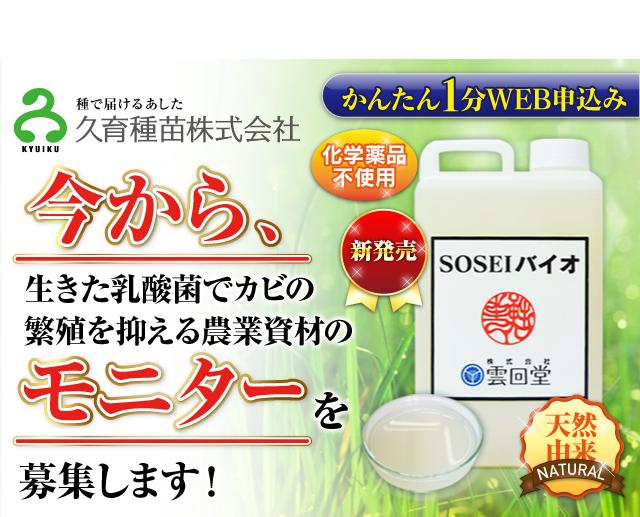 今から、土作りを可能にする液体肥料の1000円モニターを募集します!
