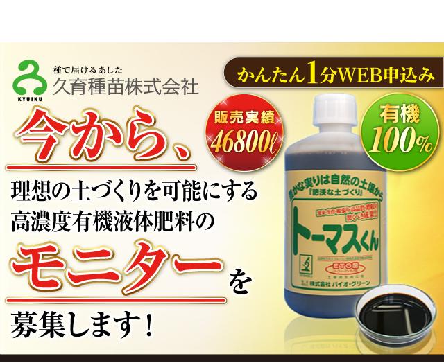 今から、土づくりを可能にする高濃度有機液体肥料の1000円モニターを募集します!