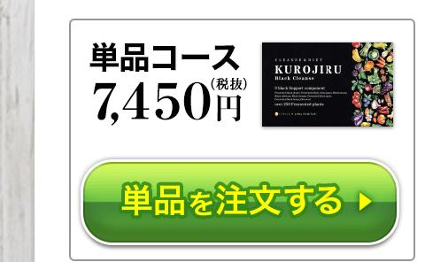単品 7,450円