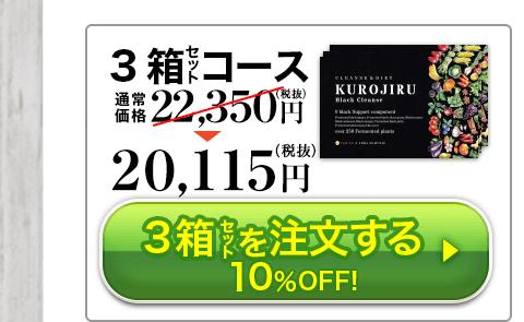 3個セット 20,115円