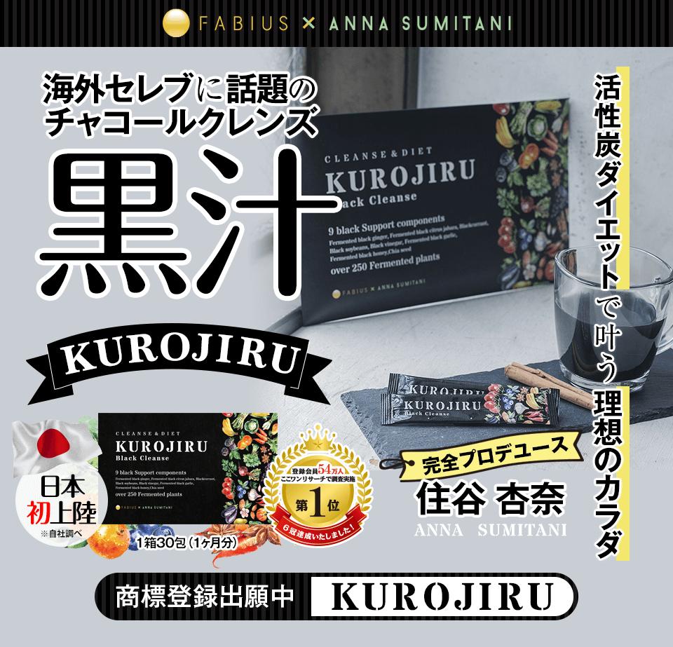 海外セレブに話題のチャコールクレンズ 黒汁 KUROJIRU 2018年大ヒット間違いなし! 住谷杏奈完全プロデュース