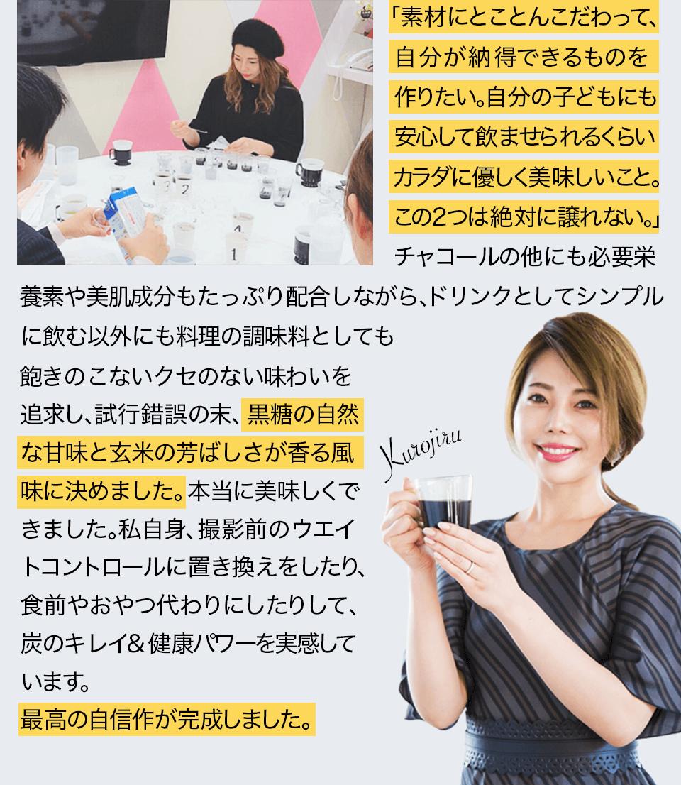 完全プロデュース 住谷杏奈さんインタビュー