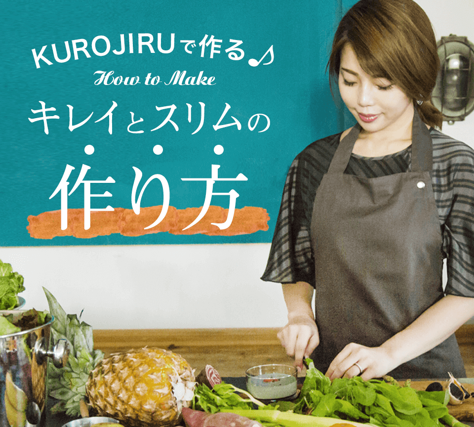 KUROJIRUで作るキレイとスリムの作り方
