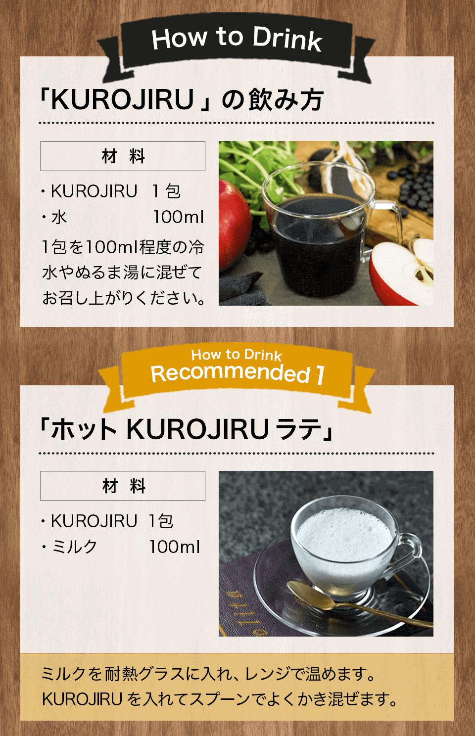 KUROJIRUの飲み方 ホットKUROJIRUラテの作り方