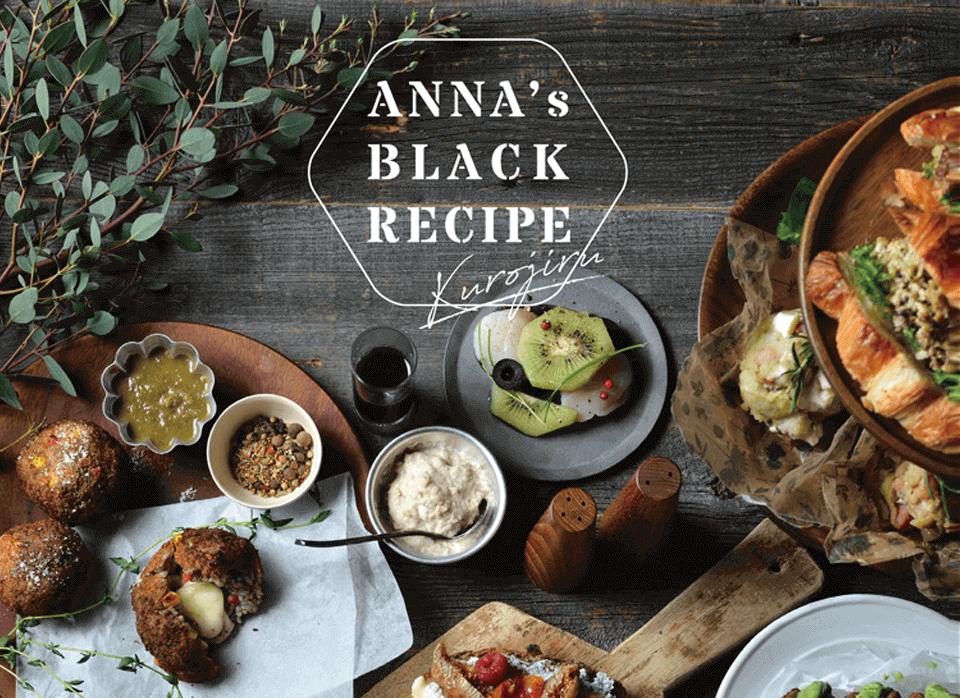 [ANNA'S BLACK REIPE]