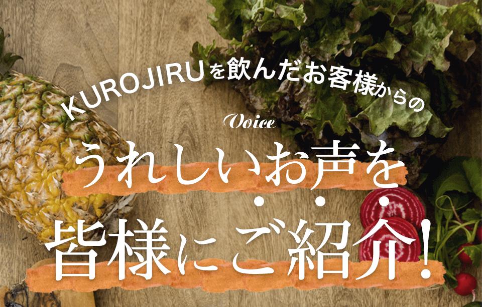 KUROJIRUを飲んだお客様からのうれしいお声を皆さまにご紹介!
