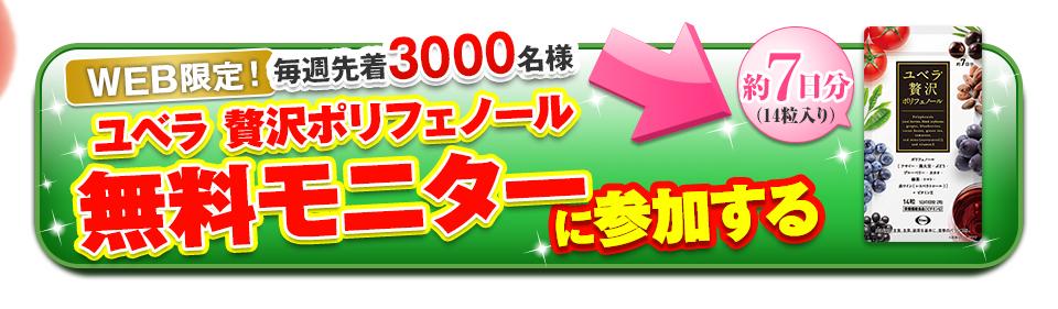 ■web限定!毎週先着3000名様ユベラ 贅沢ポリフェノール無料モニターに参加する