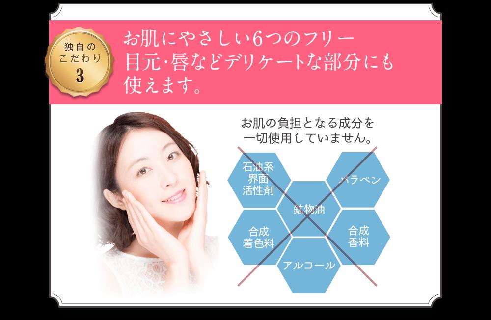 お肌にやさしい6つのフリー。目元・唇などデリケートな部分にも使えます