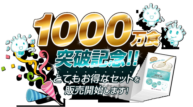1000万食突破記念!とてもお得なセットを販売開始します!