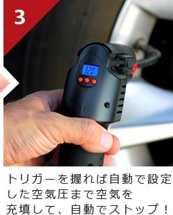 3.トリガーを握れば自動で設定した空気圧まで空気を充填して、自動でストップ!
