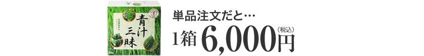 単品注文だと…1箱6000円(税込)