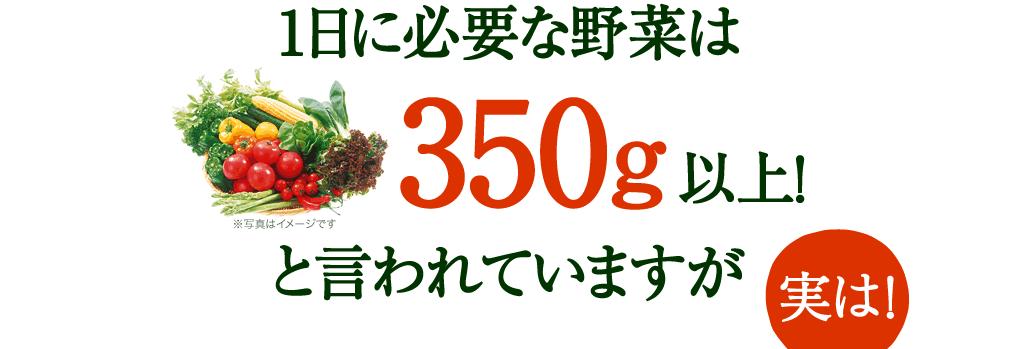 1日に必要な野菜は350g以上と言われていますが