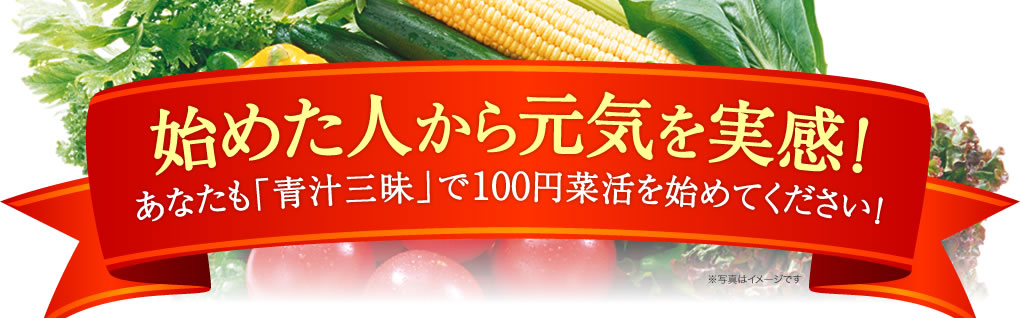 始めた人から元気を実感! あなたも「青汁三昧」で100円菜活を始めてください!