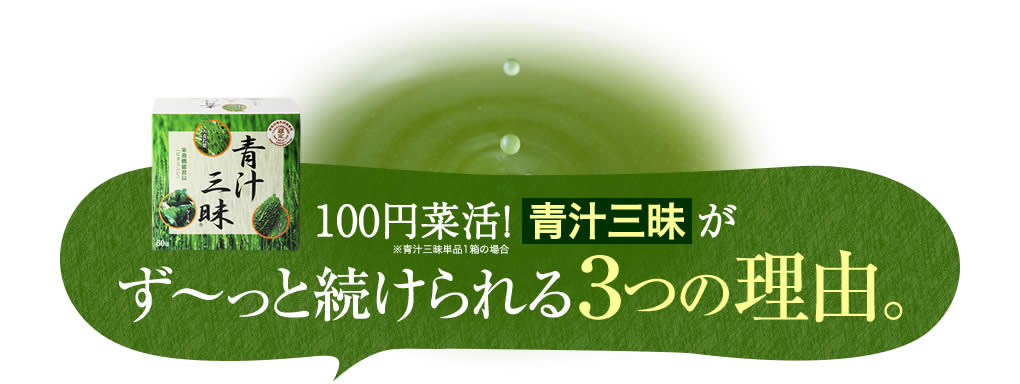 100円菜活! 青汁三昧がず~っと続けられる3つの理由。