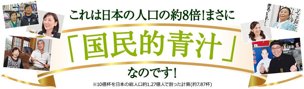 これは日本の人口の約8倍! まさに「国民的青汁」なのです!