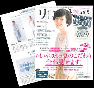 雑誌 リンネル9月号