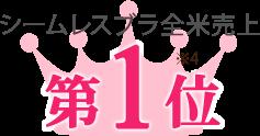 シームレスブラ全米売上第1位 ※4