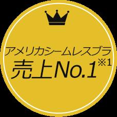 アメリカシームレスブラ売上No.1 ※1