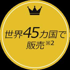 世界45カ国で販売 ※2