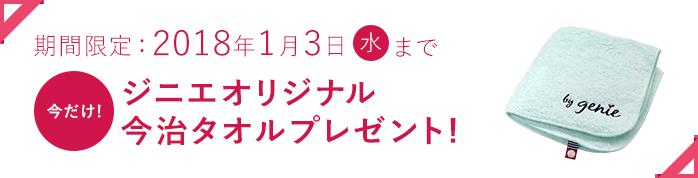 期間限定 2018年 1月3日(水)まで 今だけ!ジニエオリジナル今治タオルプレゼント!