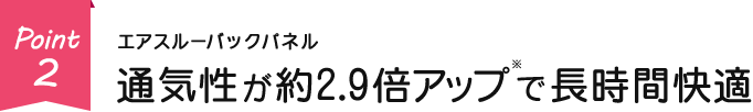 Point2 エアスルーバックパネル 通気性が約2.9倍アップ※で長時間快適
