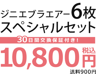 ジニエブラエアー6枚スペシャルセット 30日間交換保証付き! 税込10800円 送料900円