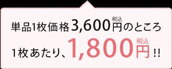 単品1枚価格税込3600円のところ 1枚あたり、税込1800円!!