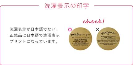 【洗濯表示の印字】洗濯表示が日本語でない。正規品は日本語で洗濯表示プリントになっています。